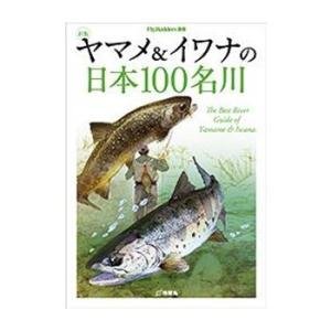 地球丸 新版 ヤマメ&イワナの日本100名川 A5 256ページ|naturum-outdoor