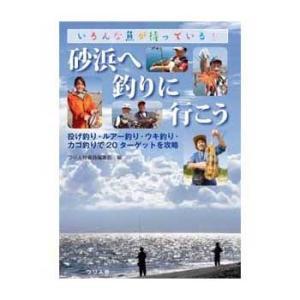 釣り関連本・DVD つり人社 砂浜へ釣りに行こう A5 144ページ|naturum-outdoor