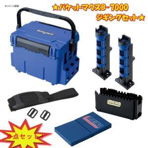 タックルボックス メイホウ ★バケットマウスBM-7000 ジギングおすすめ6点セット★ ブルー naturum-outdoor
