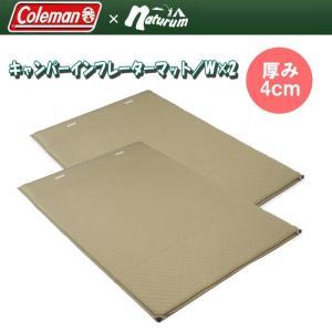 マット コールマン(Coleman) キャンパーインフレーターマット/W(ナチュラムオリジナルカラー)×2【お得な2点セット】 オリーブ|naturum-outdoor