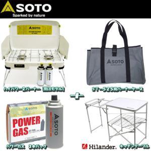 ツーバーナー SOTO ハイパワー2バーナー+ST-525用バーナーケース+パワーガス 3本パック+キッチンテーブル ホワイト|naturum-outdoor