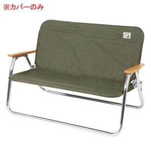 アウトドアチェア キャプテンスタッグ アルミ背付ベンチ用 着せかえカバー カーキ naturum-outdoor