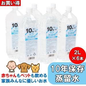 非常食/保存食・保存水 非常用 備蓄 10年保存水(蒸留水) 2l 6本セット 2L