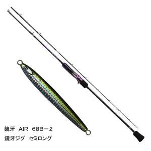 鏡牙 AIR 68B-2&鏡牙ジグ セミロング【お得な2点セット】