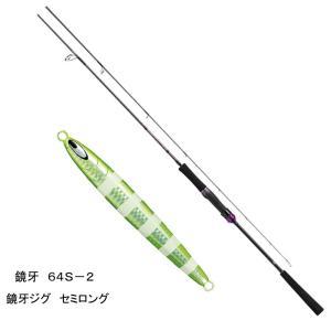 鏡牙 64S-2&鏡牙ジグ セミロング【お得な2点セット】