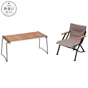 アウトドアテーブル スノーピーク ガーデンファニチャーセット 2020年スノーピーク福袋