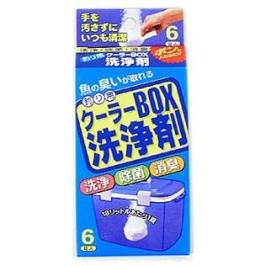 クーラーBOX洗浄剤