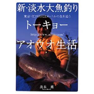 釣り関連本・DVD つり人社 新・淡水大魚釣り トーキョーアオウオ生活 naturum-outdoor