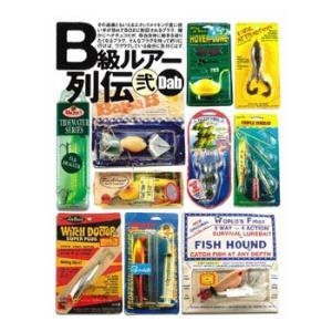 釣り関連本・DVD つり人社 B級ルアー列伝・弐