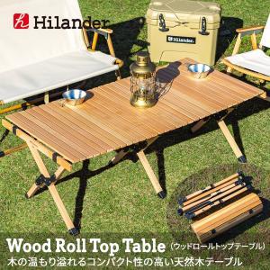アウトドアテーブル ハイランダー ウッドロールトップテーブル 120
