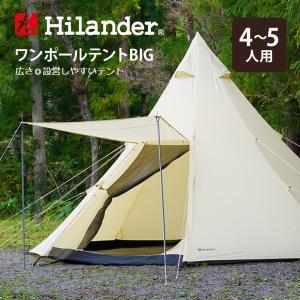 テント ハイランダー ワンポールテントBIG420|ナチュラム PayPayモール店