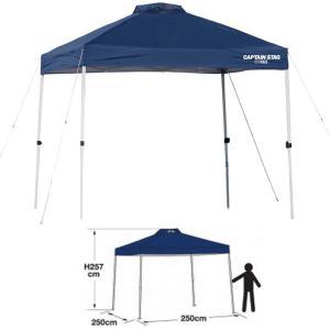 イベントテント・タープ キャプテンスタッグ クイックシェードDX 250UV-S<キャスターバッグ付> 250×250 ネイビー|naturum-outdoor