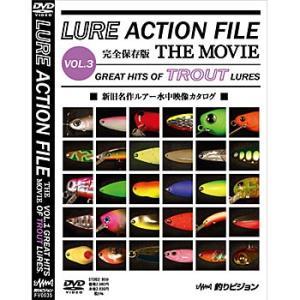 釣りビジョン LURE ACTION FILE・THE MOVIE VOL.3〜GREAT HITS OF TRO DVD:93分