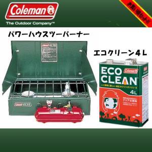 ツーバーナー コールマン(Coleman) パワーハウスツーバーナー+エコクリーン 4L【お得な2点セット】|naturum-outdoor