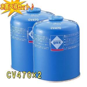 ガス燃料 キャンピングガス CV470【お得な2点セット】|naturum-outdoor