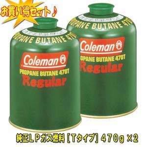 ガス燃料 コールマン(Coleman) 純正LPガス燃料[Tタイプ]470g【お得な2点セット】|naturum-outdoor