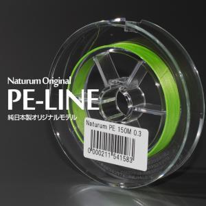 ルアー用PEライン ナチュラム オリジナル 純日本製4本組PEライン ライトゲーム 150m 0.5号 ライトグリーン|naturum-outdoor