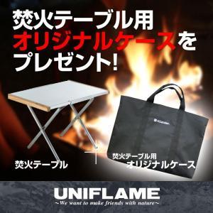 テーブル ユニフレーム 焚き火テーブル【オリジナルケースセット♪】|naturum-outdoor