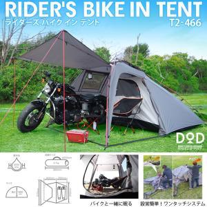 テント D.O.D RIDER'S BIKE IN TENT(ライダーズバイクインテント)|naturum-outdoor