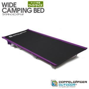 ベッド D.O.D ワイドキャンピングベッド【ナチュラムオリジナルカラー】 ブラック×パープル|naturum-outdoor