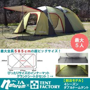 テント TENT FACTORY 4シーズンダブルドームテント スタートパッケージ【別注モデル】|naturum-outdoor