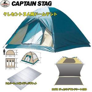 テント キャプテンスタッグ クレセント3人用ドームテント+グ...
