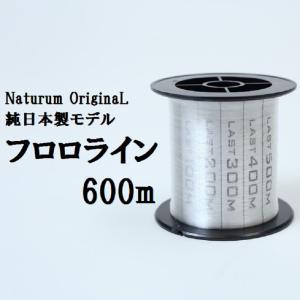 ルアー釣り用フロロライン ナチュラム オリジナル 純日本製フロロカーボン 600m 3lb クリア|naturum-outdoor