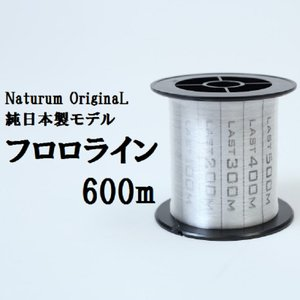 ルアー釣り用フロロライン ナチュラム オリジナル 純日本製フロロカーボン 600m 12lb クリア|naturum-outdoor