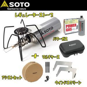 シングルコンロ SOTO レギュレーターストーブ+マルチケース+専用ウインドスクリーン+専用アシストセット+パワーガス ホワイト×ブラック|naturum-outdoor