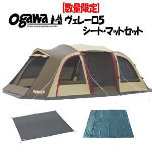 テント 小川 【数量限定】ヴェレーロ5+専用グランドマット+...