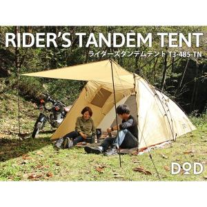 テント DOD RIDER'S TANDEM TENT(ライ...