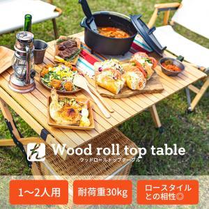 アウトドアテーブル ハイランダー ウッドロールトップテーブル2 90|naturum-outdoor|02