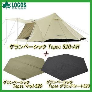 テント ロゴス グランベーシック Tepee 520-AHセ...