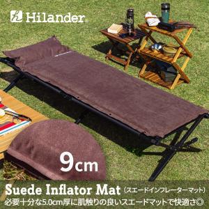 アウトドアマット ハイランダー スエードインフレーターマット(枕付きタイプ) 9.0cm シングル(車中泊) ブラウン|naturum-outdoor