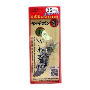 釣具 釣り具 三宅商店 タッチポン陸(おか) 3S 6.5g #01 オールグロー(夜光)