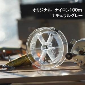ナチュラム オリジナル ナイロン100m ナチュラルグレー 3lb/0.8号 3lb/0.8号 ナチュラルグレー|naturum-outdoor