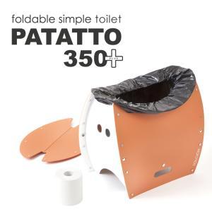 トイレ ソルシオン PATATTO350 PLUS(パタット350 プラス) テラコッタ×ホワイト|ナチュラム PayPayモール店