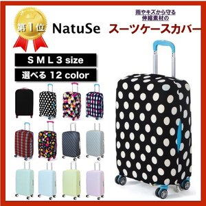スーツケース キャリーバッグ カバー 旅行 伸縮 素材 トラ...