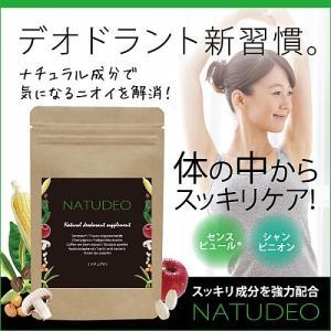 **NATUDEOは体の中から匂いの元にアプローチし、改善するためのサプリメントです。**  NAT...