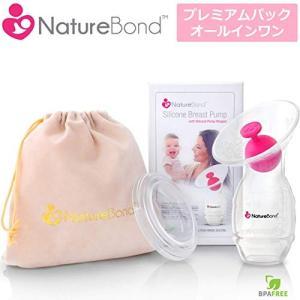 [お得商品]このさく乳器は授乳中もう片方の乳首にはめておくだけで滴る母乳をキャッチして溜める仕組みで...