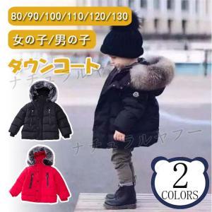 ベビー服 子供服 ダウンコート 赤ちゃん コート 中綿ジャケット 防寒 保温 アウターウエア 女の子 男の子 フード付き可愛い |natyunal-shop