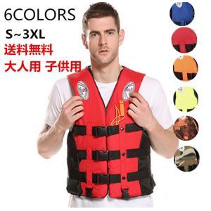 ライフジャケット 大人用 子供用 フローティングベスト 笛付き救命胴衣 ジュニア用 蛍光色あり|natyunal-shop