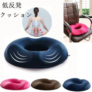クッション 座布団 低反発 高反発 腰痛 通気性 美尻 姿勢矯正 健康 人間工学設計 骨盤サポート|natyunal-shop
