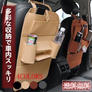 車 車内 収納 ポケット シートバックポケット ドリンクホルダー ティッシュ 後部座席 大容量|natyunal-shop