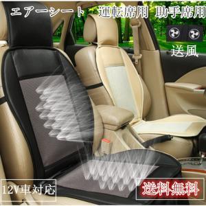 カーシートファン カーシート エアーシート クールカーシート クールシート 車 12V 車用クールシート 冷たい クール 除湿 座席 風 扇風機 車載|natyunal-shop