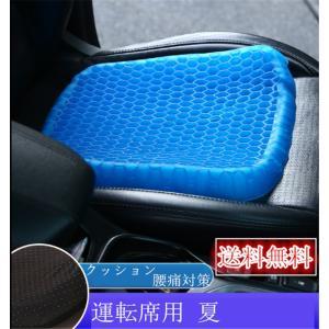 クッション 腰痛対策 ゲルシートクッション ジェルクッション 腰痛 体圧分散 座布団 座り仕事 デスクワーク ドライブ 運転席用 車|natyunal-shop