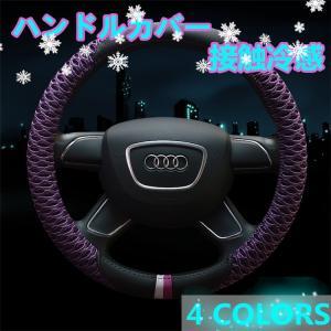ハンドルカバー 流行のカーボンタイプ 接触冷感ハンドルカバー ステアリング カバー 軽自動車 普通車 内装用品 送料無料 4色|natyunal-shop