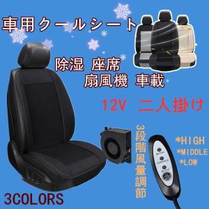 車用クールシート カーシートファン カーシート エアーシート クールカーシート クールシート 車 12V  冷たい クール 除湿 座席 扇風機 車載 12V 2人掛け|natyunal-shop