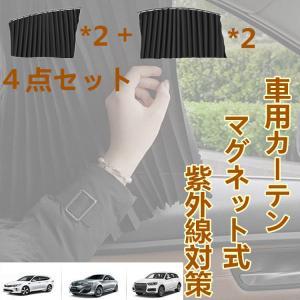 着脱簡単カーテン 車用カーテン マグネット式 メッシュ仕様 前部窓 後部窓 紫外線対策 日よけ 虫よけ4点セット|natyunal-shop