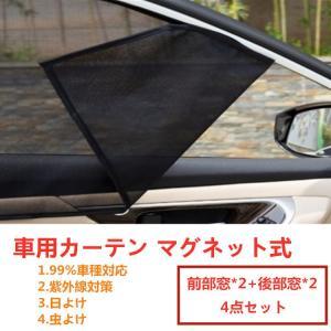 99%車種対応!車用カーテン マグネット式 前部窓 後部窓  紫外線対策 日よけ 虫よけ 簡単取付 車中泊 自動車 内装用品|natyunal-shop